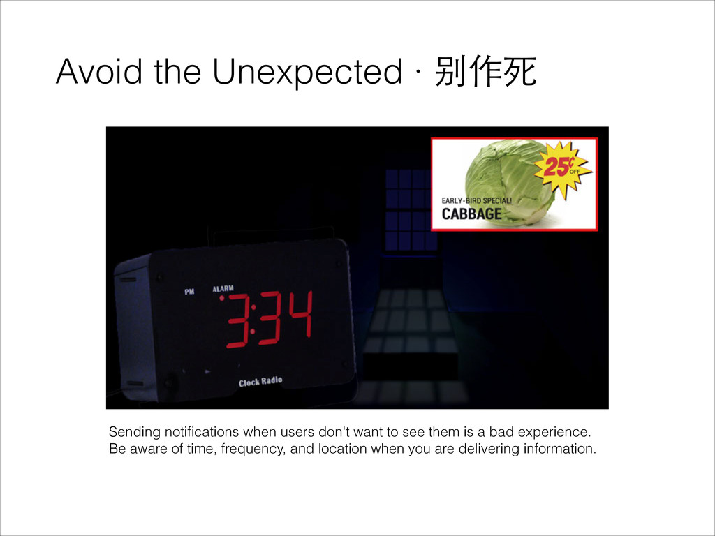 Avoid the Unexpected · 别作死 Sending notifications...