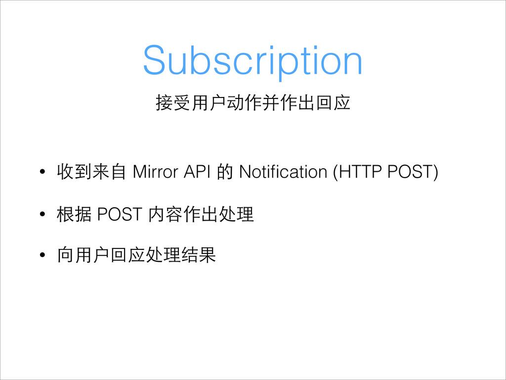 Subscription • 收到来⾃自 Mirror API 的 Notification (...