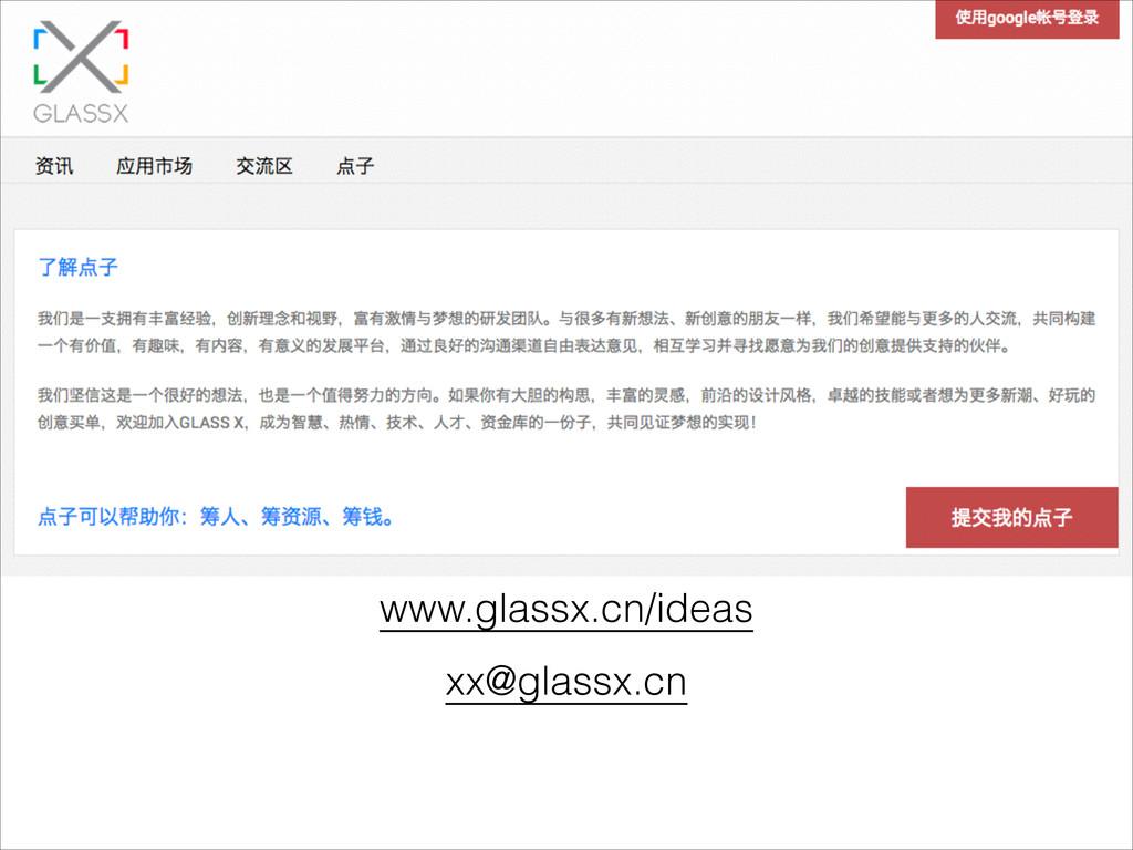 www.glassx.cn/ideas xx@glassx.cn