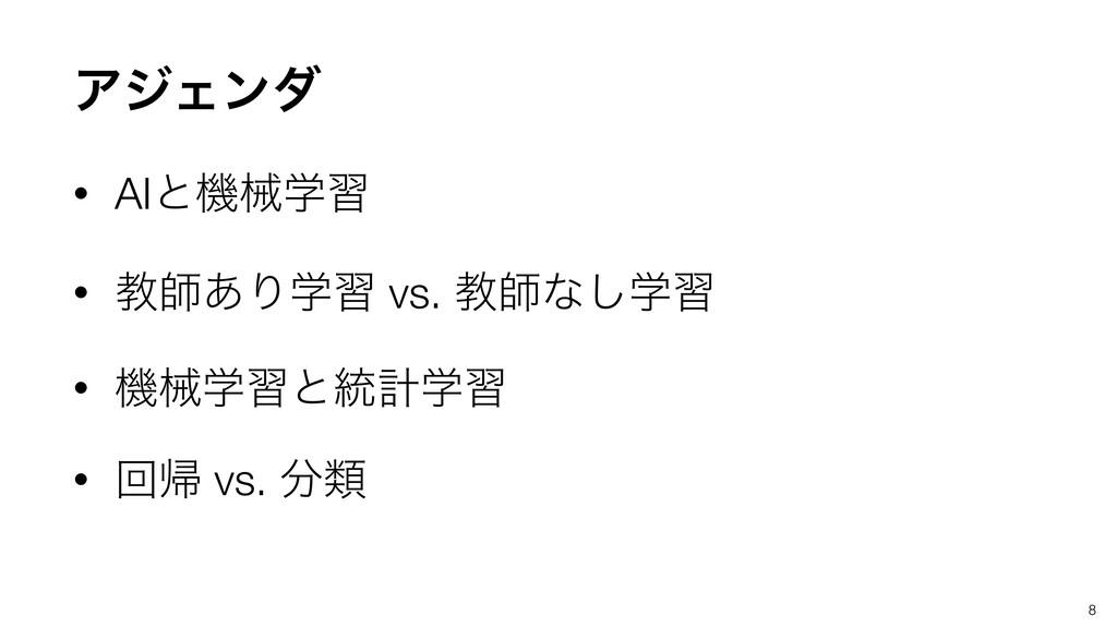 8 • AIͱػցֶश • ڭࢣ͋Γֶश vs. ڭࢣͳֶ͠श • ػցֶशͱ౷ܭֶश • ճ...