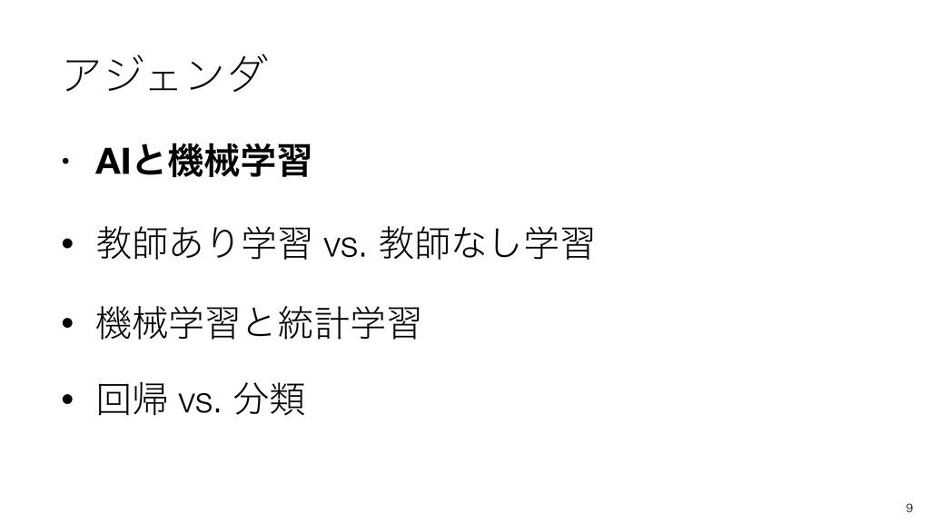 9 • AIͱػցֶश • ڭࢣ͋Γֶश vs. ڭࢣͳֶ͠श • ػցֶशͱ౷ܭֶश • ճ...