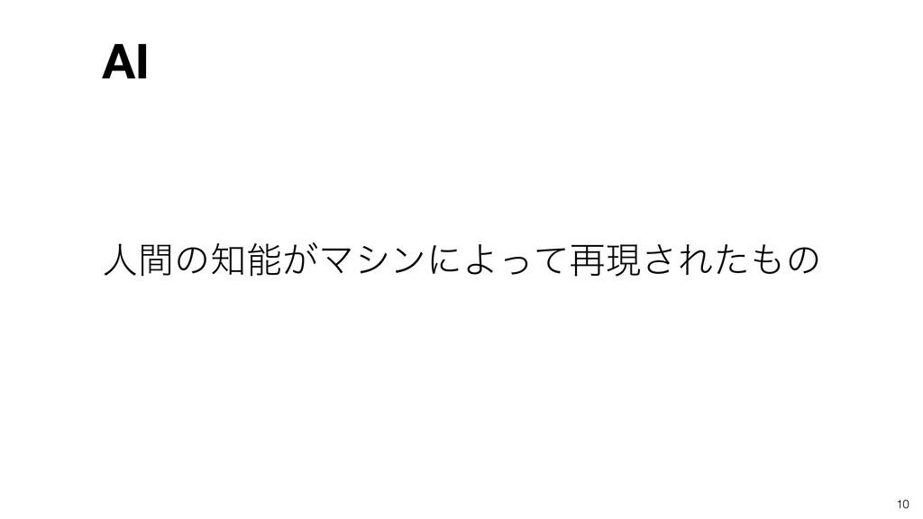 10 ਓؒͷ͕ϚγϯʹΑͬͯ࠶ݱ͞Εͨͷ AI