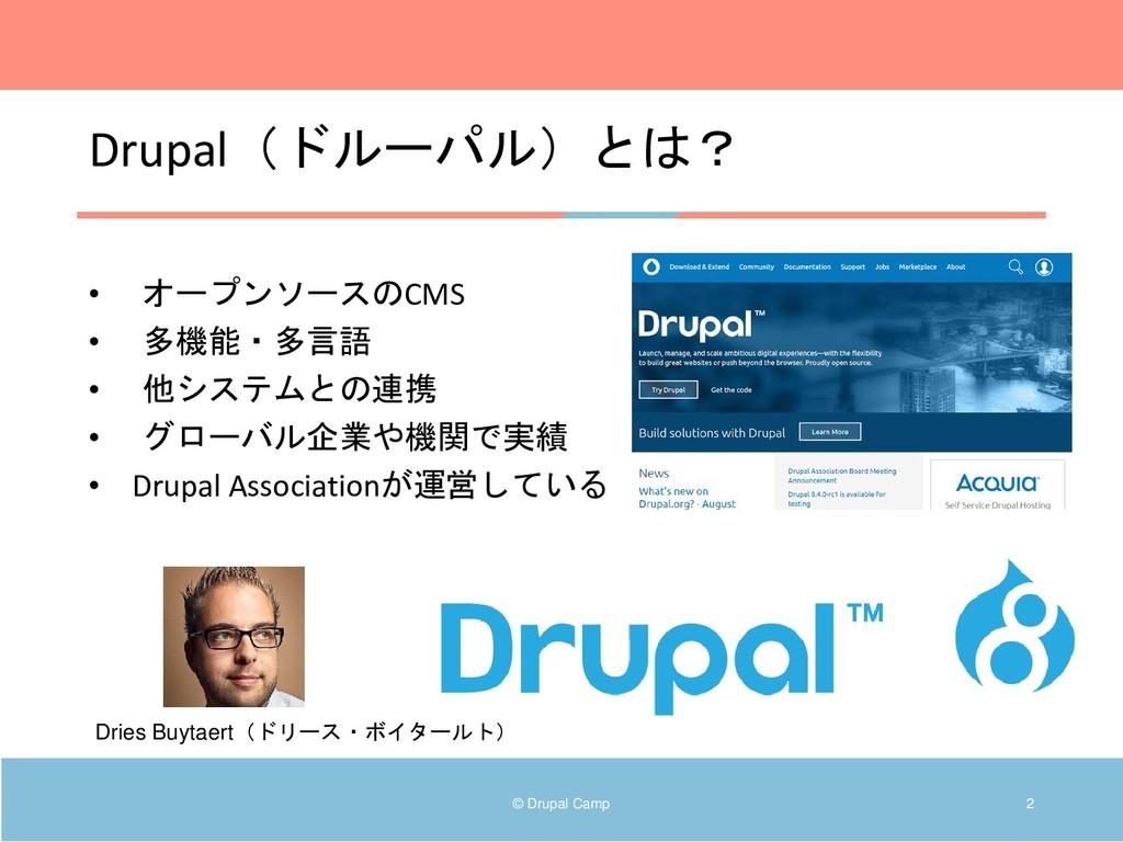 Drupal(ドルーパル)とは? © Drupal Camp 2 • オープンソースのCMS ...