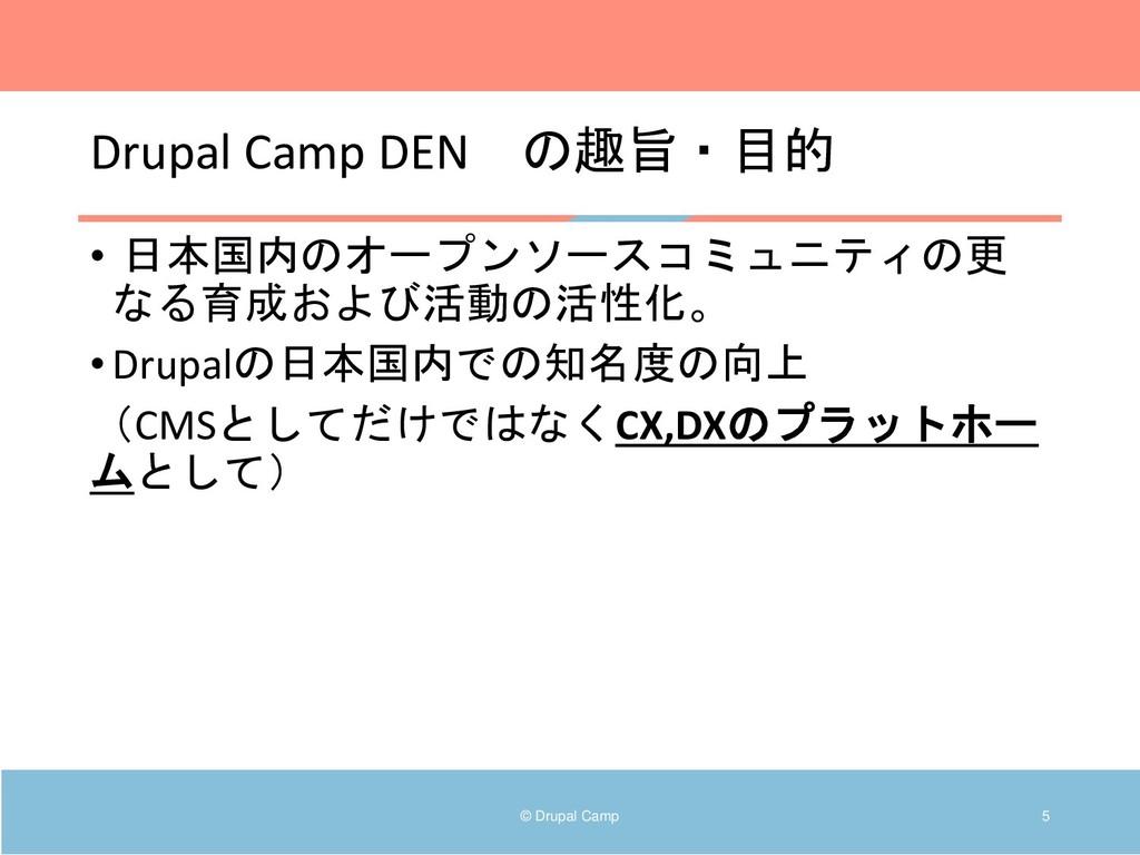 Drupal Camp DEN の趣旨・目的 • 日本国内のオープンソースコミュニティの更 な...