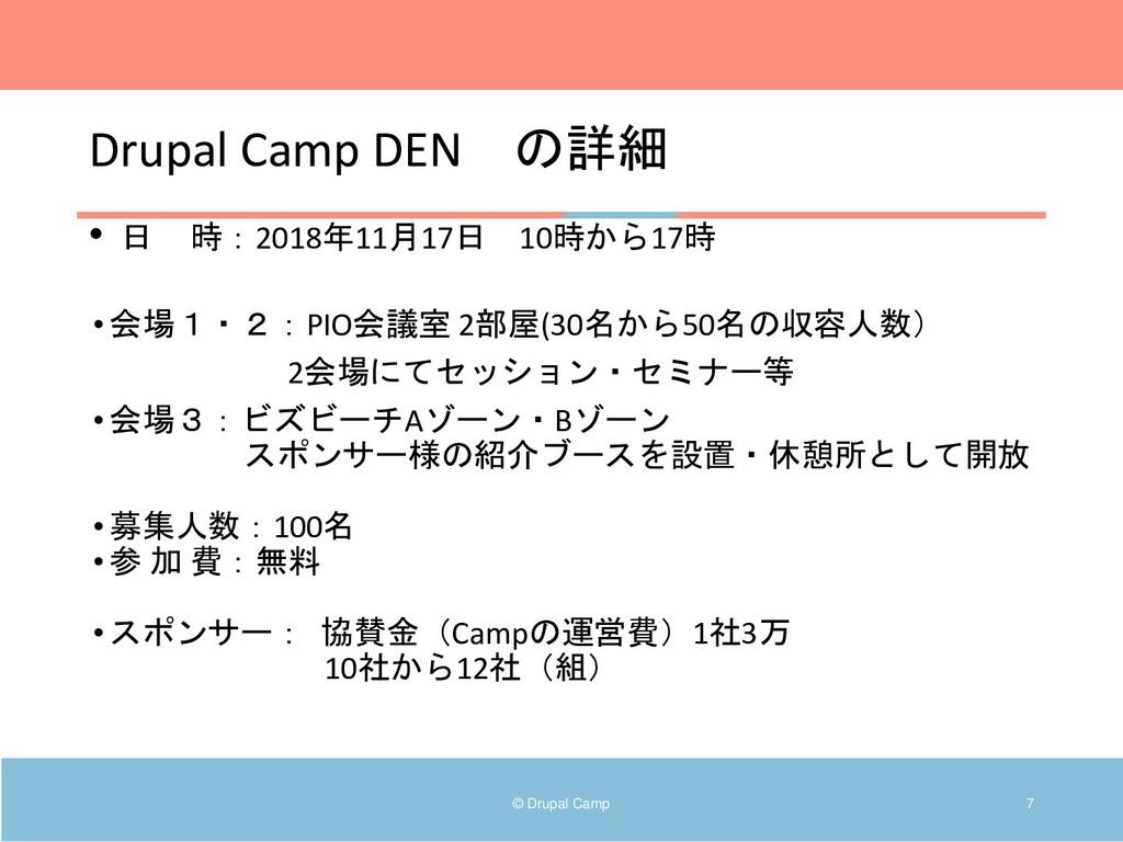 Drupal Camp DEN の詳細 • 日 時:2018年11月17日 10時から17時 ...