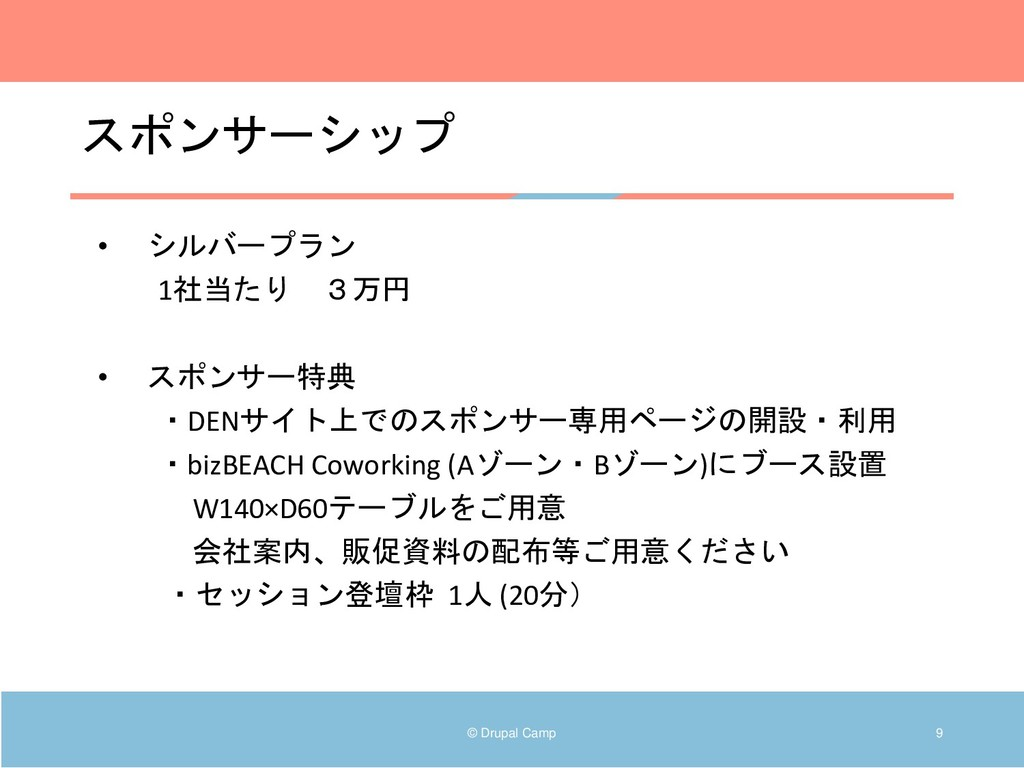 スポンサーシップ © Drupal Camp 9 • シルバープラン 1社当たり 3万円 • ...