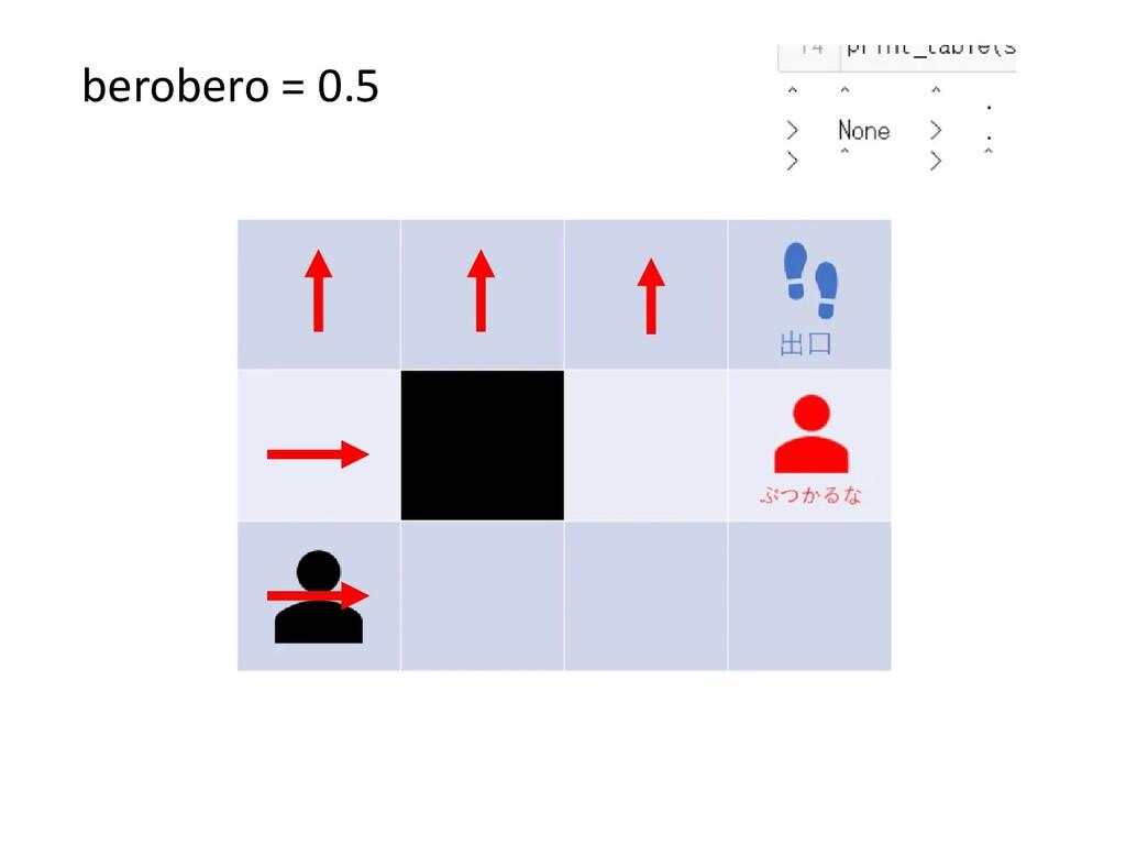berobero = 0.5