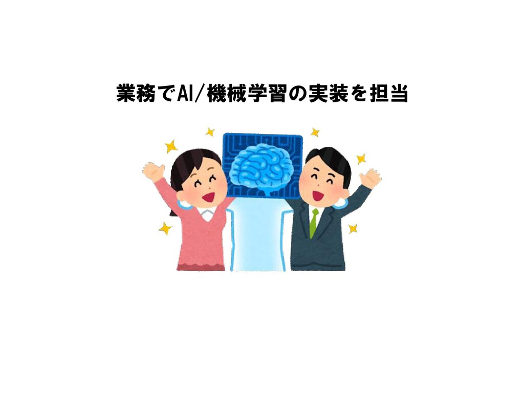 業務でAI/機械学習の実装を担当