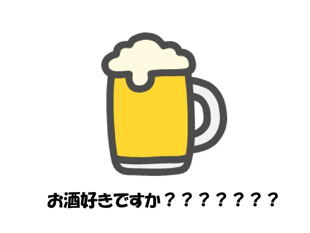 お酒好きですか???????
