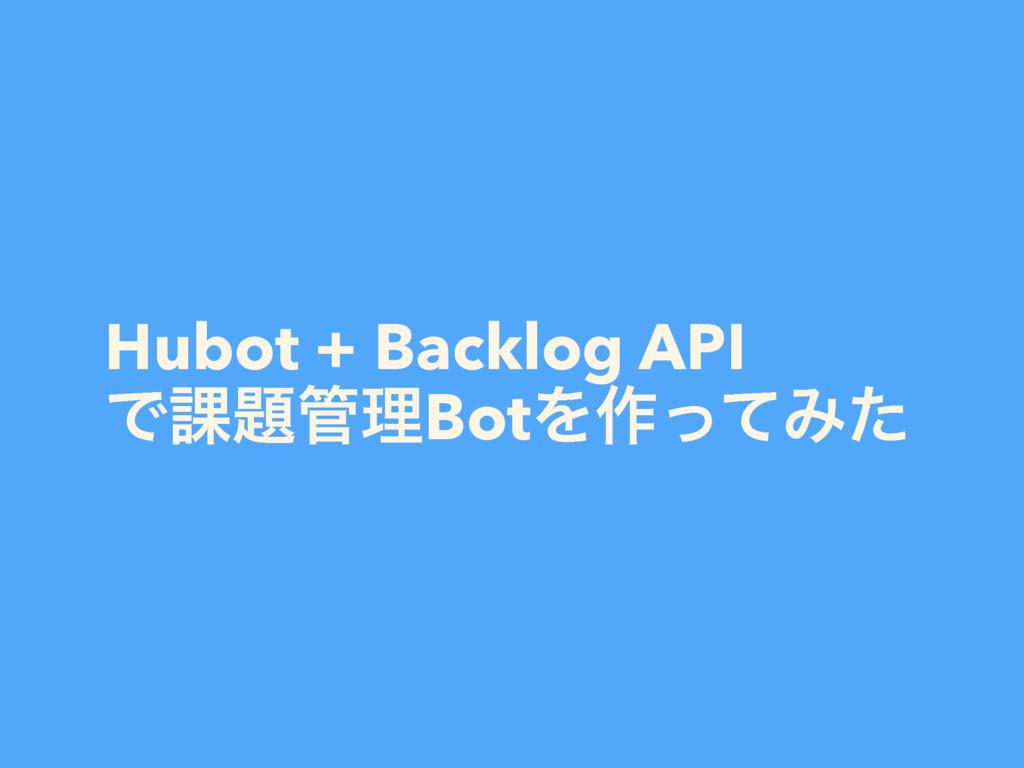 Hubot + Backlog API Ͱ՝ཧBotΛ࡞ͬͯΈͨ