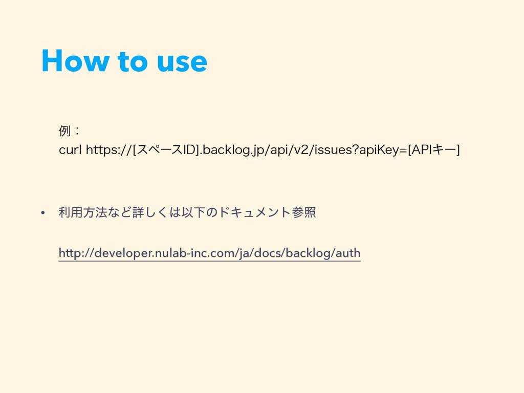 How to use • ར༻ํ๏ͳͲৄ͘͠ҎԼͷυΩϡϝϯτর  http://de...