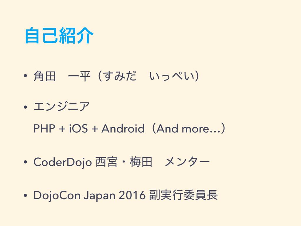 ࣗݾհ • ֯ాɹҰฏʢ͢Έͩɹ͍͍ͬʣ • ΤϯδχΞ PHP + iOS + And...