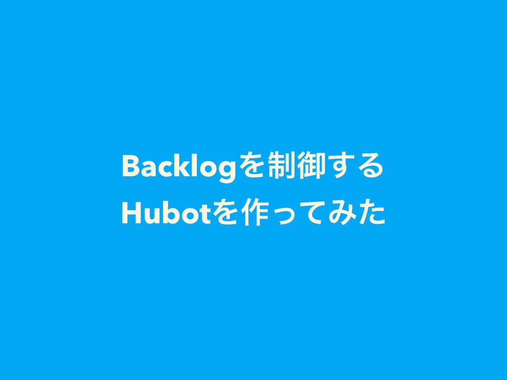 BacklogΛ੍ޚ͢Δ HubotΛ࡞ͬͯΈͨ