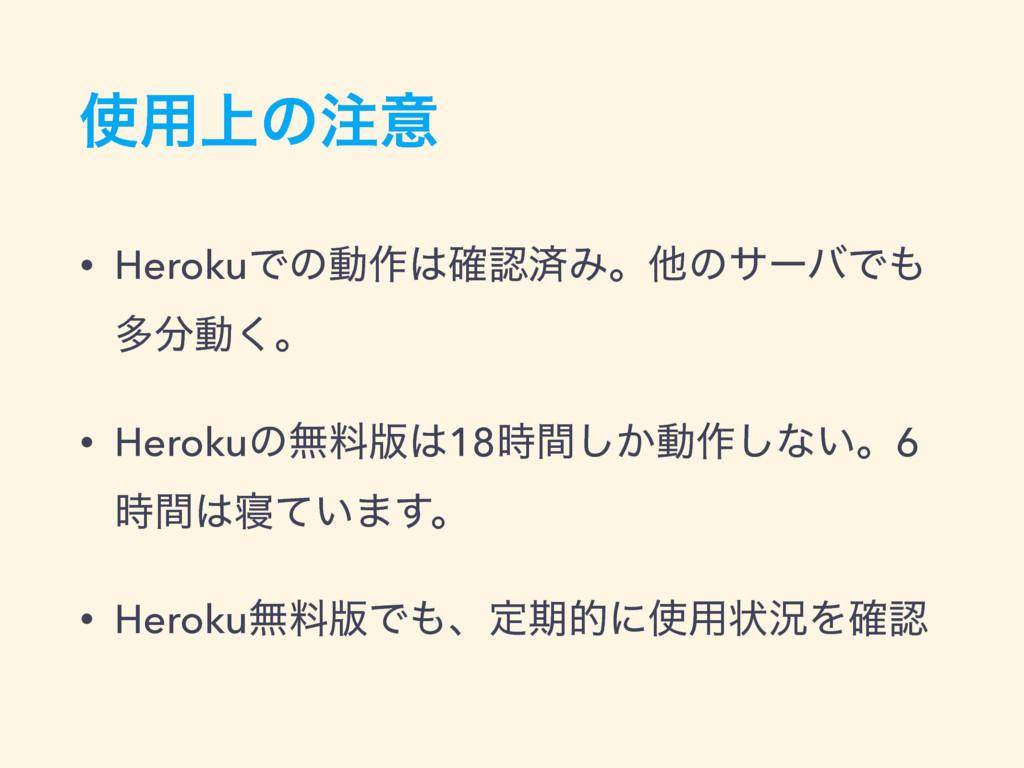 ༻্ͷҙ • HerokuͰͷಈ࡞֬ࡁΈɻଞͷαʔόͰ ଟಈ͘ɻ • Heroku...