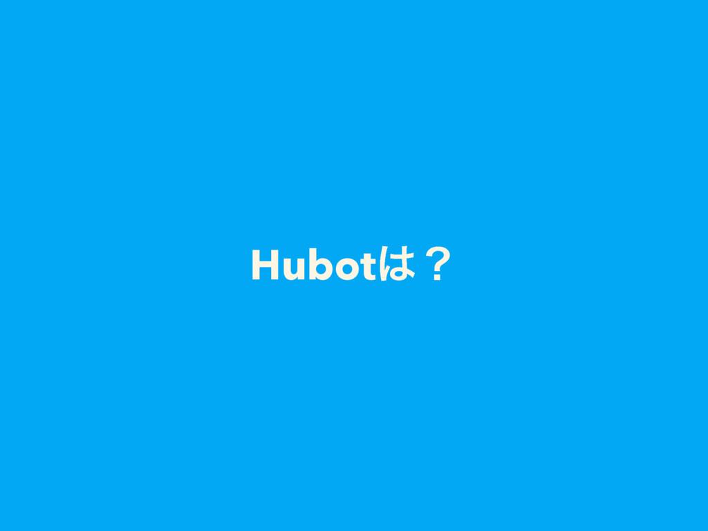Hubotʁ