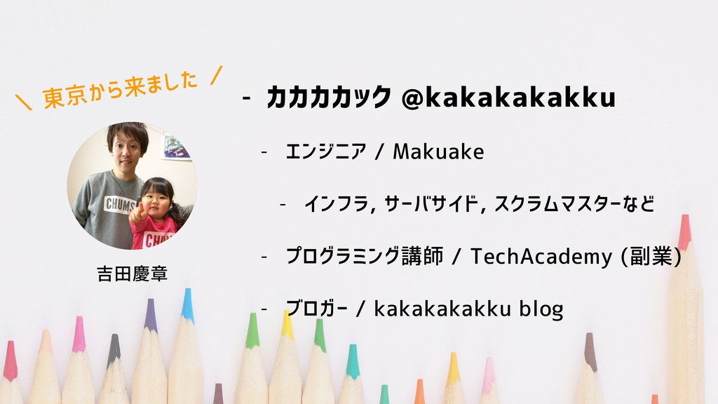 - カカカカック @kakakakakku - エンジニア / Makuake - インフラ,...