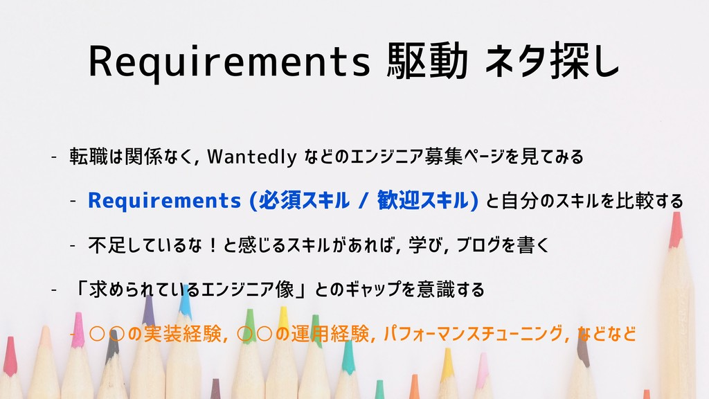 Requirements 駆動 ネタ探し - 転職は関係なく, Wantedly などのエンジ...