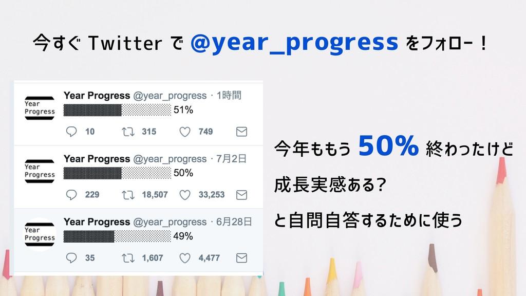今すぐ Twitter で @year_progress をフォロー! 今年ももう 50% 終...