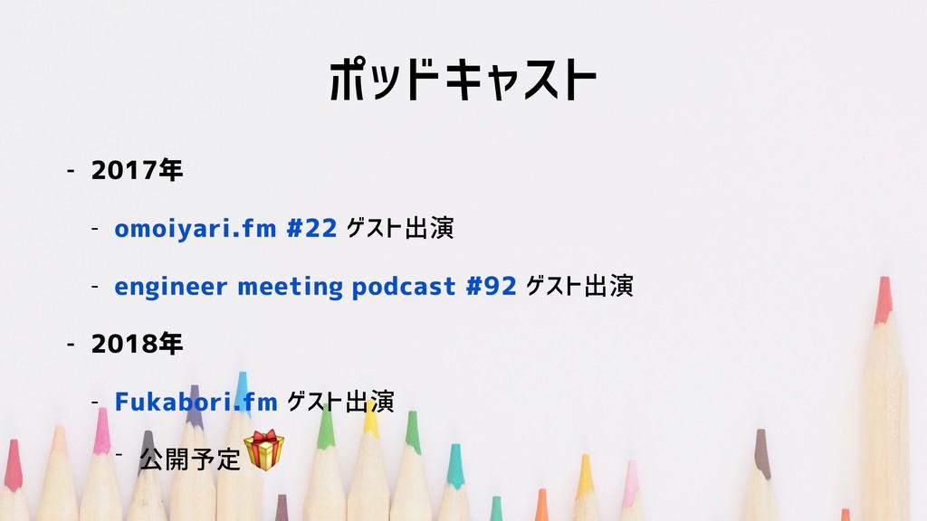 ポッドキャスト - 2017年 - omoiyari.fm #22 ゲスト出演 - engin...