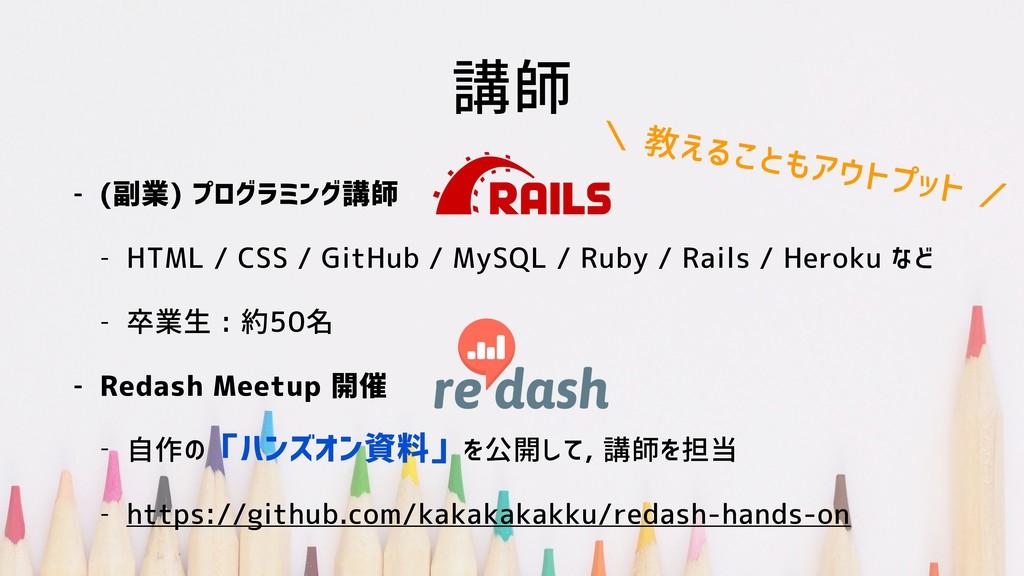 講師 - (副業) プログラミング講師 - HTML / CSS / GitHub / MyS...