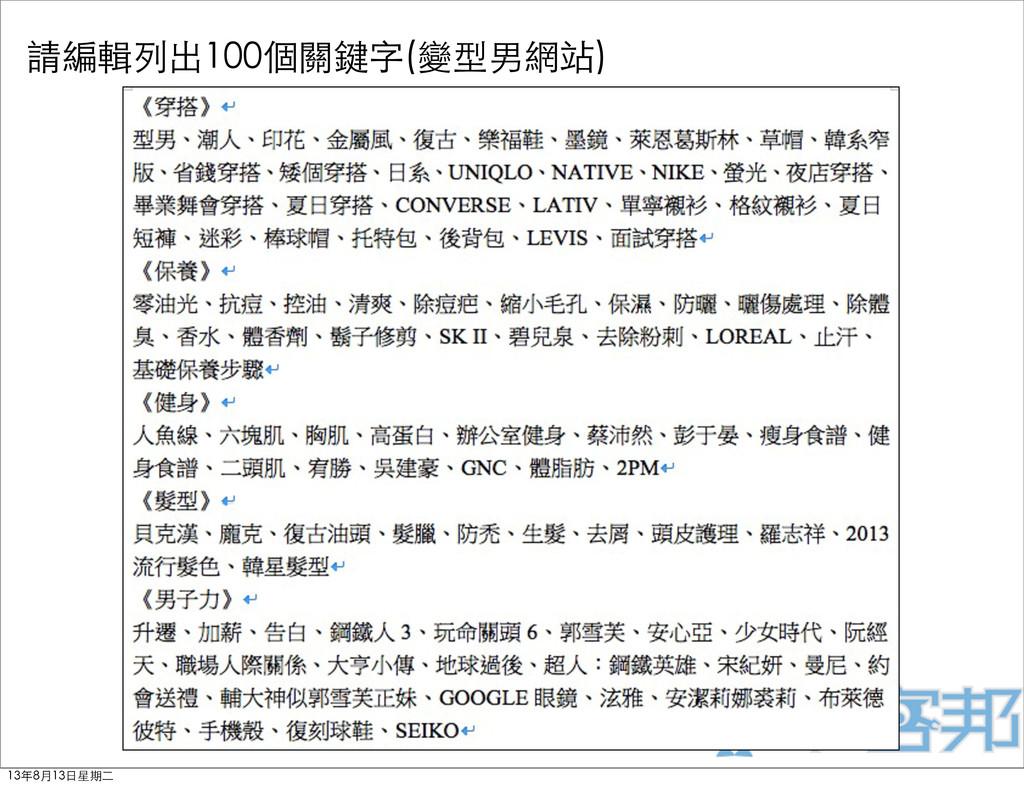 請編輯列出100個關鍵字(變型男網站) 13年8月13⽇日星期⼆二