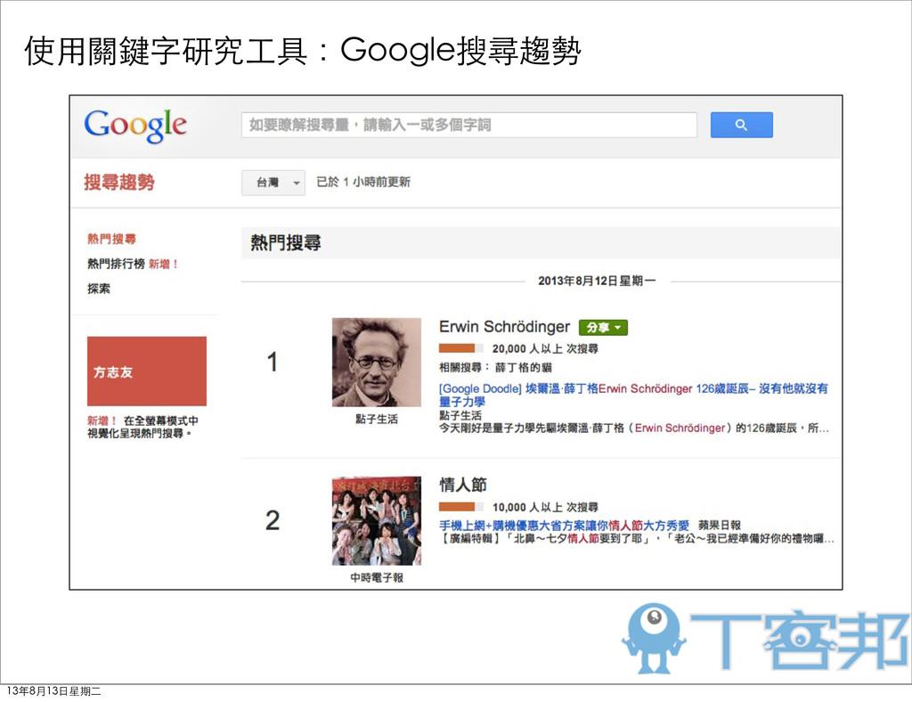 使⽤用關鍵字研究⼯工具:Google搜尋趨勢 13年8月13⽇日星期⼆二