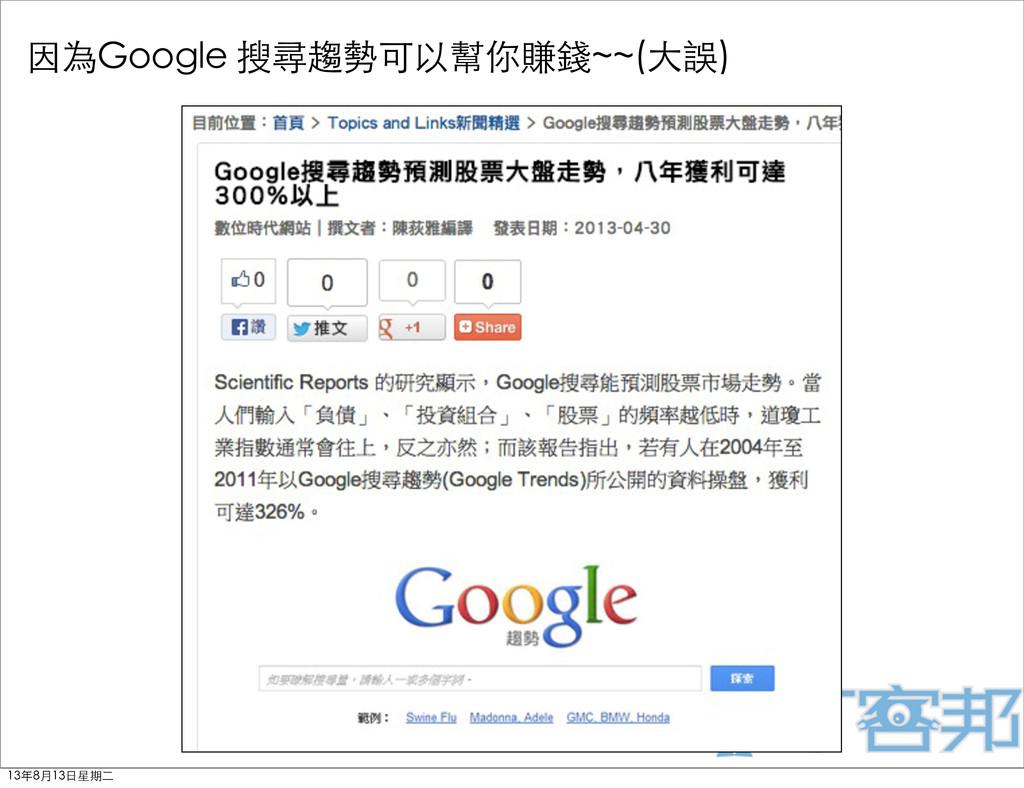 因為Google 搜尋趨勢可以幫你賺錢~~(⼤大誤) 13年8月13⽇日星期⼆二