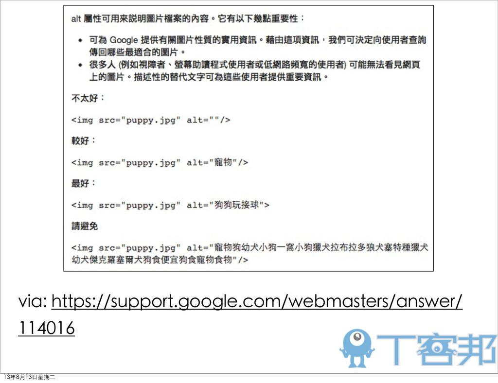 via: https://support.google.com/webmasters/answ...