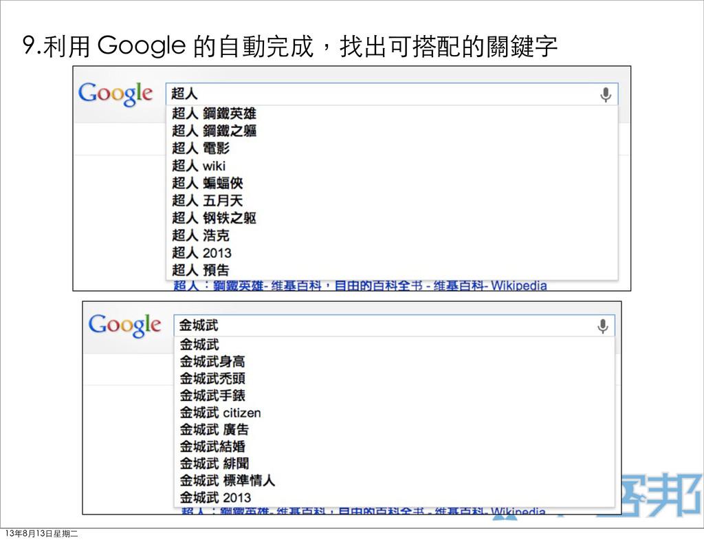 9.利⽤用 Google 的⾃自動完成,找出可搭配的關鍵字 13年8月13⽇日星期⼆二