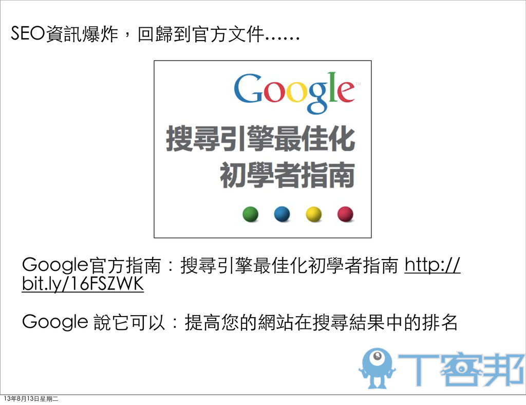 Google官⽅方指南:搜尋引擎最佳化初學者指南 http:// bit.ly/16FSZWK...