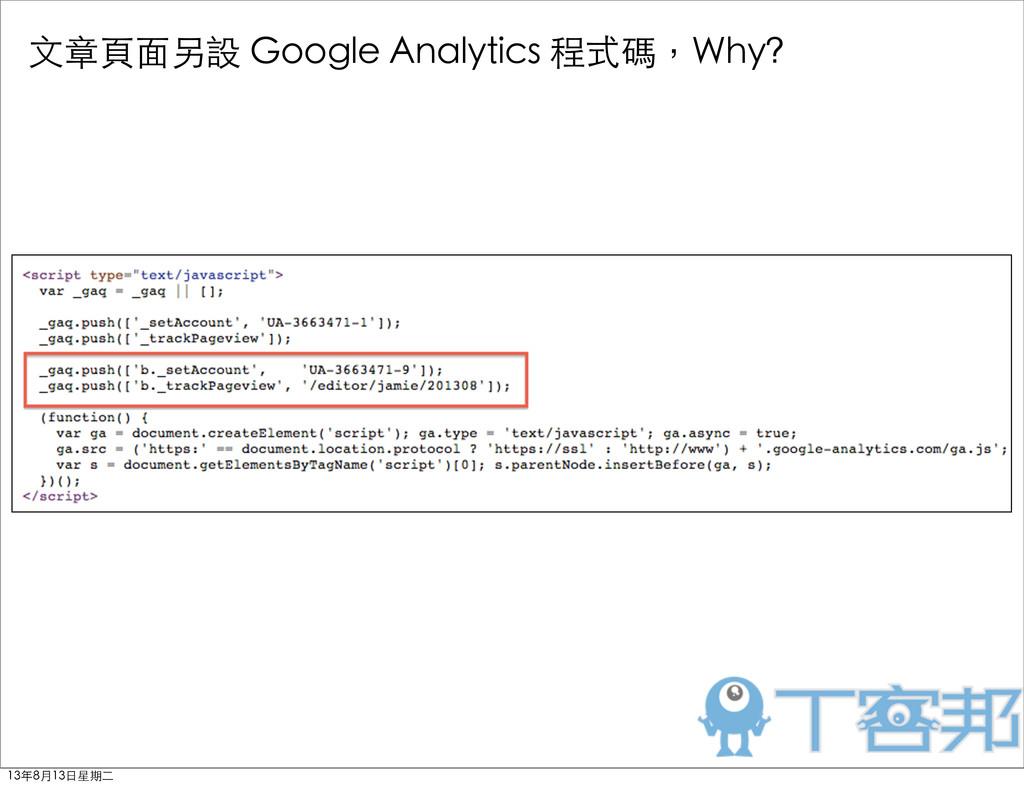⽂文章⾴頁⾯面另設 Google Analytics 程式碼,Why? 13年8月13⽇日星期...