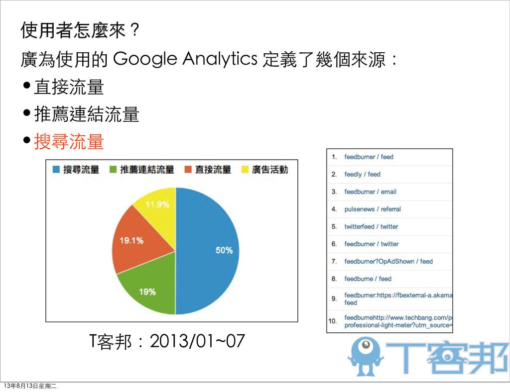 使⽤用者怎麼來? 廣為使⽤用的 Google Analytics 定義了幾個來源: •直接流量...
