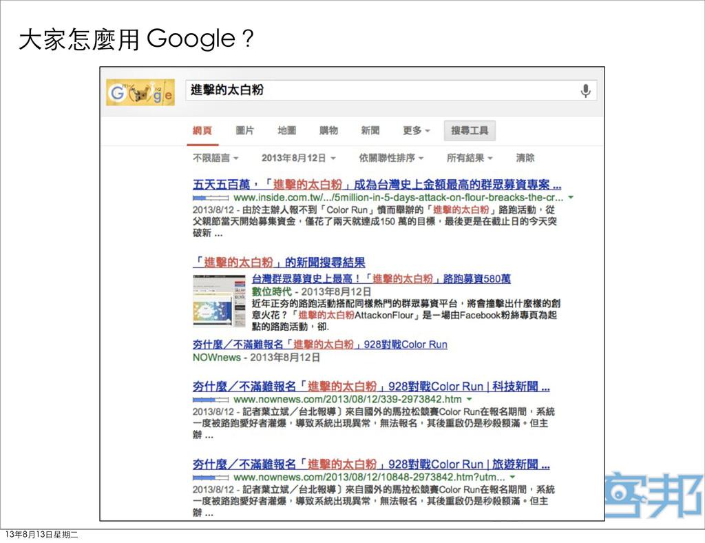 ⼤大家怎麼⽤用 Google? 13年8月13⽇日星期⼆二