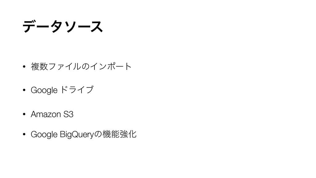 • ෳϑΝΠϧͷΠϯϙʔτ   • Google υϥΠϒ   • Amazon S3   ...