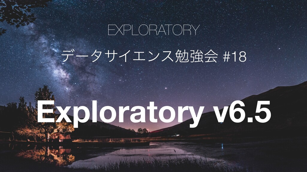 EXPLORATORY   σʔλαΠΤϯεษڧձ #18 Exploratory v6.5