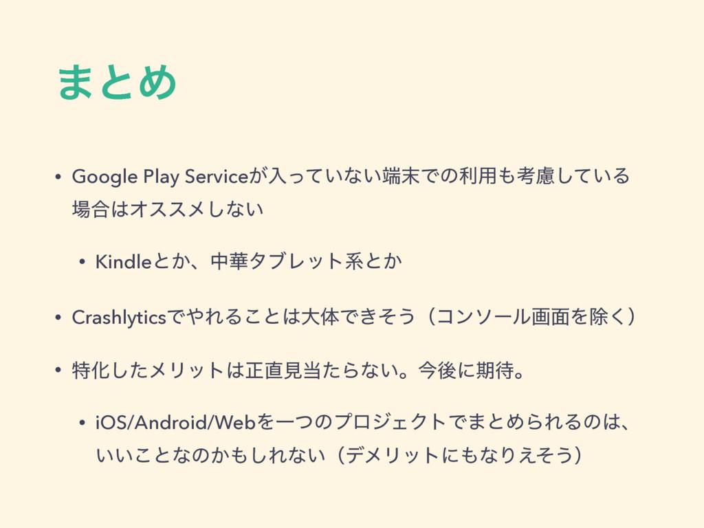 ·ͱΊ • Google Play Service͕ೖ͍ͬͯͳ͍Ͱͷར༻ߟྀ͍ͯ͠Δ ...