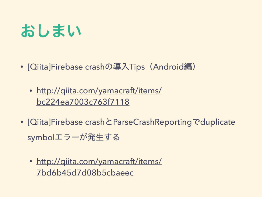 ͓͠·͍ • [Qiita]Firebase crashͷಋೖTipsʢAndroidฤʣ •...