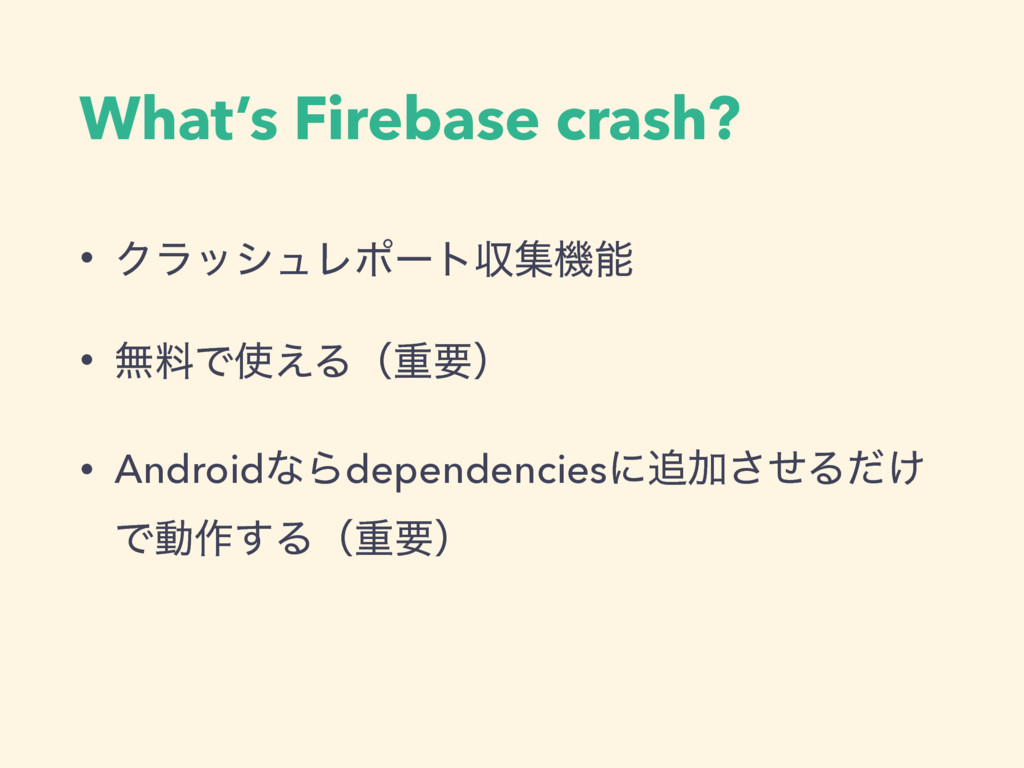 What's Firebase crash? • ΫϥογϡϨϙʔτऩूػ • ແྉͰ͑Δ...