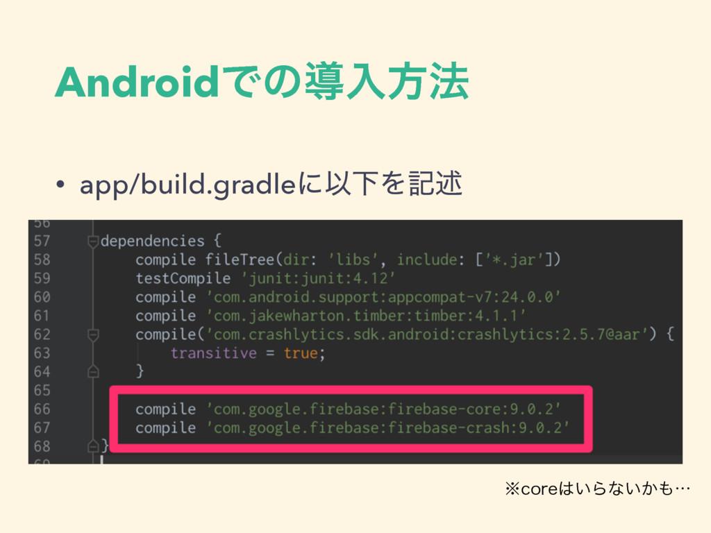 AndroidͰͷಋೖํ๏ • app/build.gradleʹҎԼΛهड़ ˞DPSF͍Β...