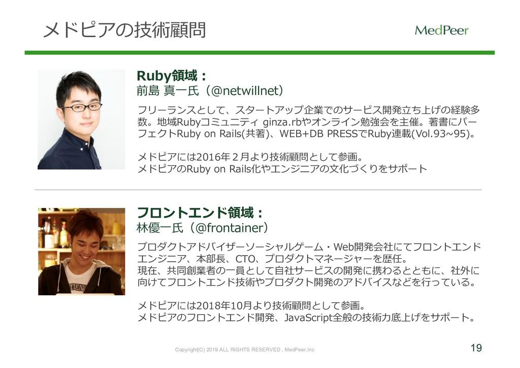 19 メドピアの技術顧問 Ruby領域: 前島 真⼀⽒(@netwillnet) フリーランス...