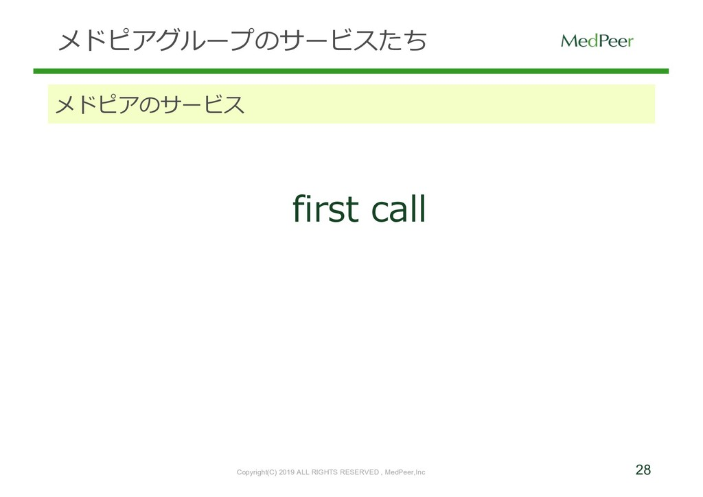 28 メドピアグループのサービスたち メドピアのサービス first call Copyrig...
