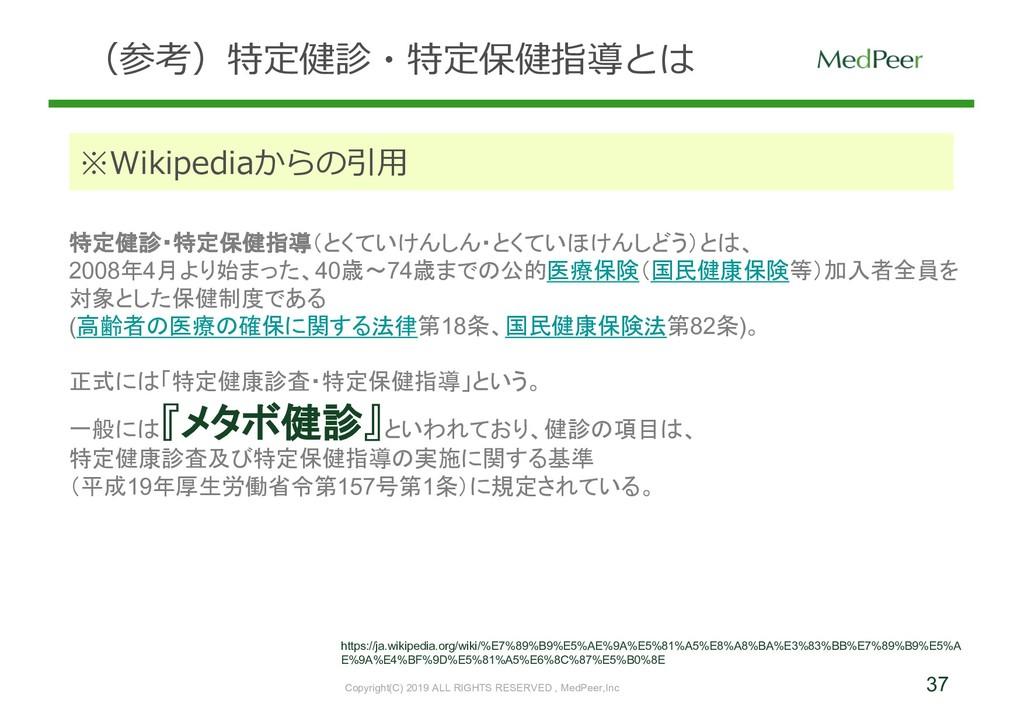 37 (参考)特定健診・特定保健指導とは ※Wikipediaからの引⽤ Copyright(...