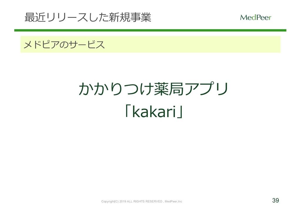 39 最近リリースした新規事業 メドピアのサービス かかりつけ薬局アプリ 「kakari」 C...
