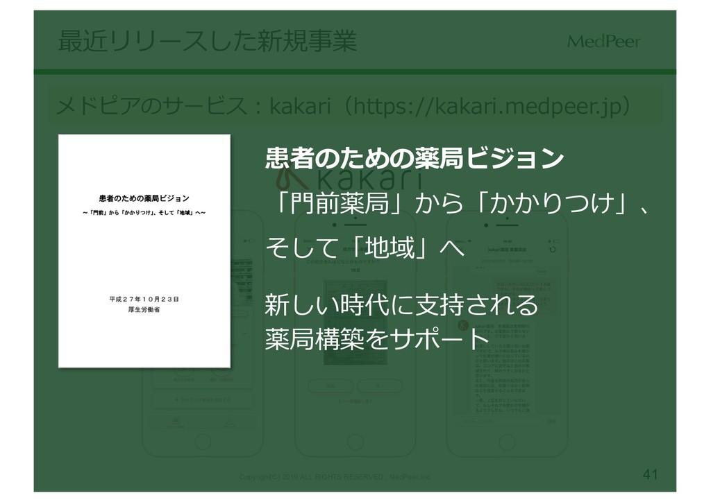 41 メドピアのサービス:kakari(https://kakari.medpeer.jp) ...