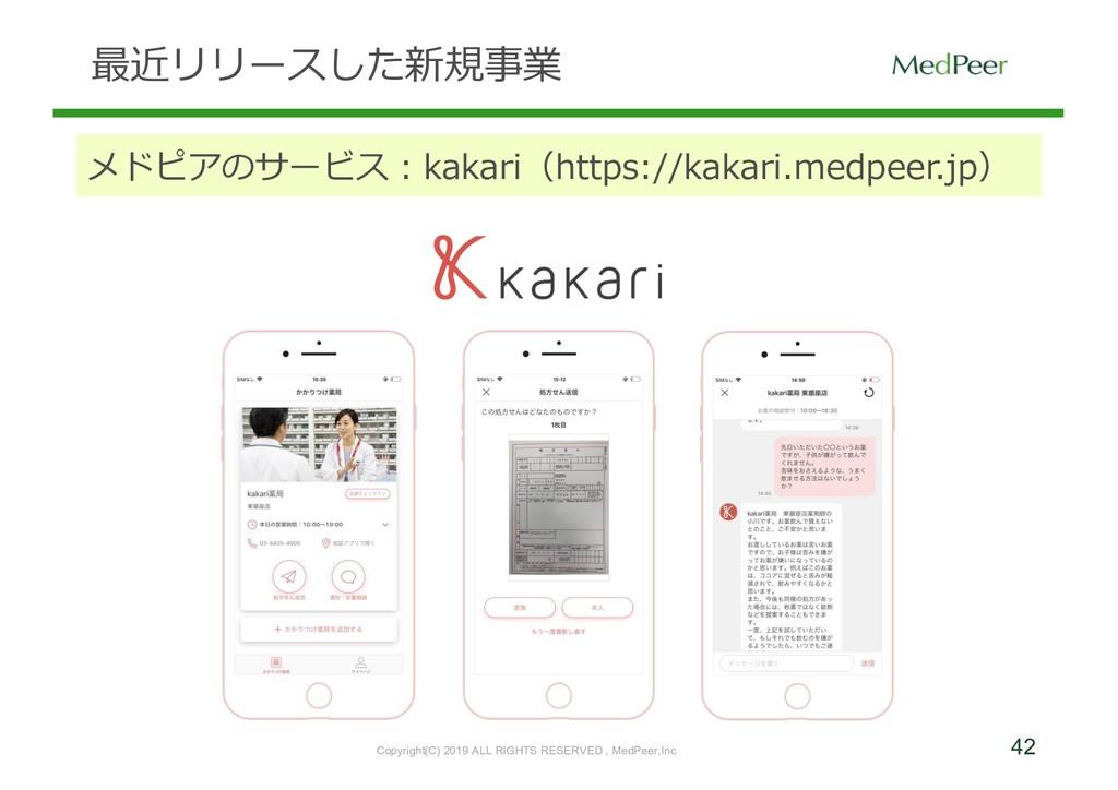 42 メドピアのサービス:kakari(https://kakari.medpeer.jp) ...