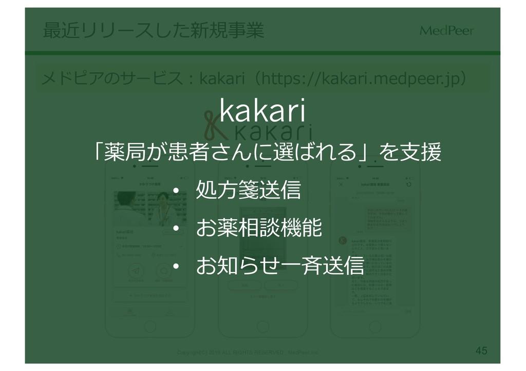45 メドピアのサービス:kakari(https://kakari.medpeer.jp) ...