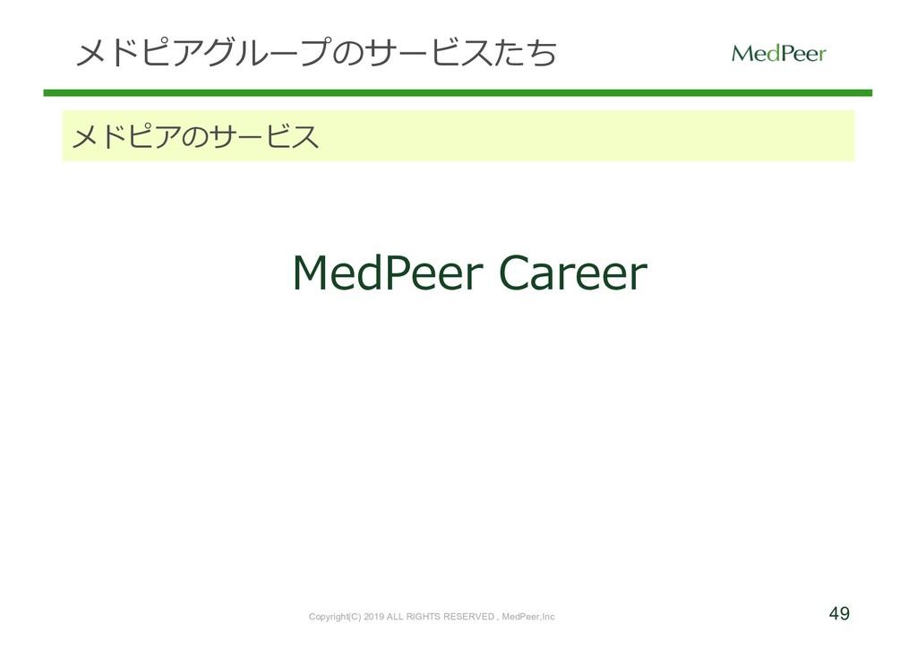 49 メドピアグループのサービスたち メドピアのサービス MedPeer Career Cop...