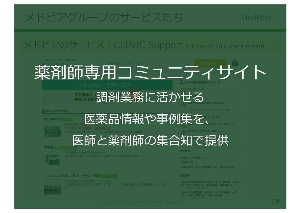 59 メドピアグループのサービスたち メドピアのサービス:CLINIC Support(htt...