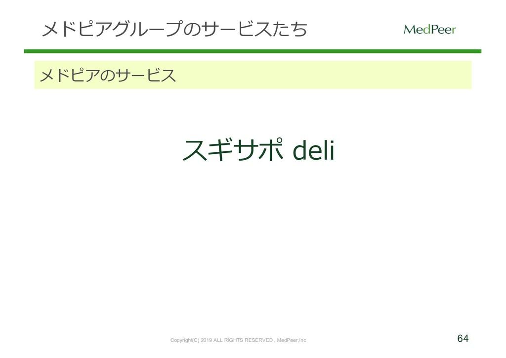 64 メドピアグループのサービスたち メドピアのサービス スギサポ deli Copyrigh...