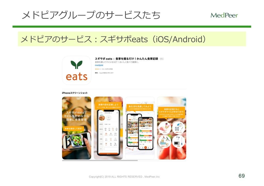 69 メドピアグループのサービスたち メドピアのサービス:スギサポeats(iOS/Andro...